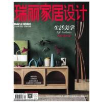 瑞丽家居设计杂志2017年5月196期浪漫满屋 花草有情花意浓  现货  杂志订阅
