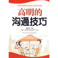 【二手书8成新】高明的沟通技巧 尤红玲著 9787802038820