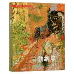 勃纳尔油画书教材高清名画册临摹 纳比派大画家借助逆光技法展现色彩关系绘画书入门书籍 美术大师作品鉴赏