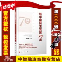 2019新中国民生发展70年 总结梳理新中国民生发展历史进程 社会民生发展历史党政读物书籍人民出版社978701021