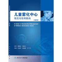 【二手旧书9成新】儿童雾化中心规范化管理指南(第2版) 申昆玲、洪建国、于广军 9787117220071 人民卫生出