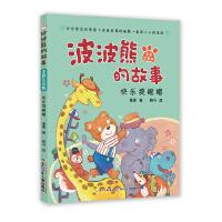 波波熊的故事・快乐提醒帽(全彩注音版)