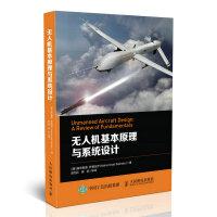 无人机基本原理与系统设计