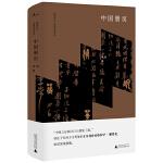 极度文丛・黑陶作品系列:中国册页
