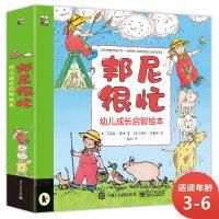 【店长 推荐绘本】邦尼很忙.幼儿成长启智绘本全7册如何乐观地生活 一天一个好故事3-6岁宝宝睡前亲子共读 带给孩子们天马