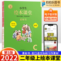 绘本课堂二年级上册素材书语文2021秋新版同步训练辅导资料