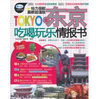 【正版二手书9成新左右】全东京吃喝玩乐情报书(送旅游大礼 《玩乐疯》编辑部著 中国铁道出版社