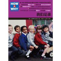 HOW&WHY美国经典少儿百科知识全书 我们是谁 (美) 世界图书出版公司著 9787807636182