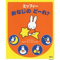 现货 进口日文 益智绘本 米菲兔 ミッフィ�` おなじの ど�`れ?