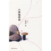 【二手旧书8成新】六弄咖啡馆 藤井树 9787811201857 汕头大学出版社