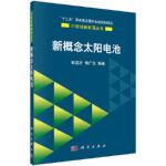 新概念太阳电池 彭英才,傅广生 9787030396730