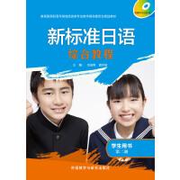 新标准日语(综合教程)(学生用书)(第二册)