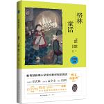 """格林童话(彩图注音 音频领读)三年级教育部新编小学语文教材""""快乐读书吧""""指定阅读"""