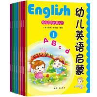 幼儿英语启蒙(套装共8册)扫二维码看视频