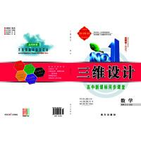 2017三维设计高中同步 数学选修2-2 北师大版
