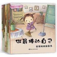 8册做最棒的自己系列绘本儿童3-6周岁习惯故事书养成儿童绘本4-6岁畅销幼儿书籍漫画书幼儿园平装绘本故事童话书