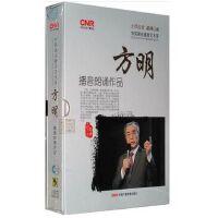 CNR 方明 播音朗诵作品10CD 中国播音艺术家