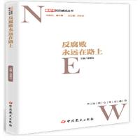 新时代党的建设丛书:反腐败永远在路上