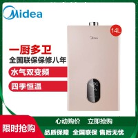 美的(Midea) JSQ27-H6(T) 美的热水器燃气天然气家用恒温14升强排防冻水气双调微电脑式(天然气)