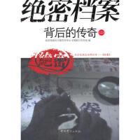 【二手书8成新】档案背后的传奇(二 北京电视台卫视节目中心《档案》栏目组 中共党史出版社