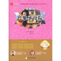 【二手书8成新】巴黎圣母院 [法] 雨果,张辛,吕元 阳光出版社