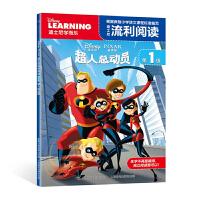 超人总动员 迪士尼流利阅读 第1级 注音版读物大电影绘本图画书卡通漫画儿童识字教材公主睡前故事童话 一二年级故事书儿童