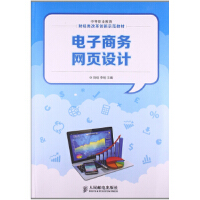 电子商务网页设计 刘焰,李刚 9787115301680 人民邮电出版社教材系列