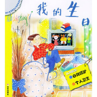 【二手旧书9成新】我的生日――幼儿生活概念认知故事绘本 (西班牙)比拉尔・拉莫斯 撰文,玛丽亚・罗莎・阿拉戈 明天出版