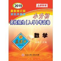 2019版小升初名校招生(入学)考试卷 数学