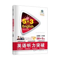 曲一线 八年级 英语听力突破(配光盘)58+5套 全国版 53英语听力系列图书 五三(2021)