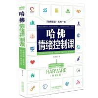 哈佛情绪控制课(畅销6版)