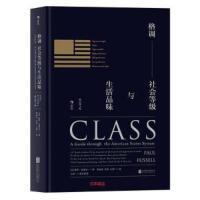 格调-社会等级与生活品味 Class- A Guide through The American Status Syst