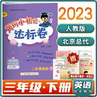新版2020春黄冈小状元达标卷英语三年级下册人教版(RP)同步课本教材练习册