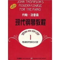 约翰・汤普森现代钢琴教程1
