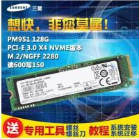 【支持礼品卡】三星PM951 SSD固态硬盘 128G M.2/NGFF 2280 NVME PCIE Z170/B1