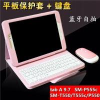 三星T550保�o套t555c保�o套tab a 9.7寸平板皮套sm-P550�{牙�I�P