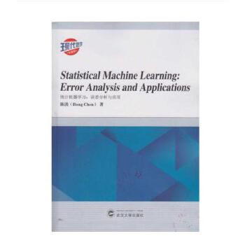 Statistical Machine Learning:Error Analysis and 陈洪 武汉大学出版社 9787307194267