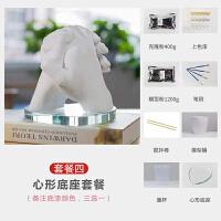 手膜石膏 Diy印泥制作3d情侣手膜 手脚印泥模型克隆粉立体模型石膏粉