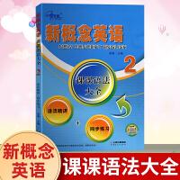 子金传媒新概念英语2课课练语法大全精讲同步练习积累外语学习工具书中小学英语知识梳理