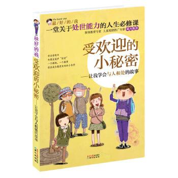 最好的我:受欢迎的小秘密:让我学会与人相处的故事 一本书一个优秀品质!资深教育专家、儿童阅读推广专家强力推荐,提高交际能力,与人交往更轻松!