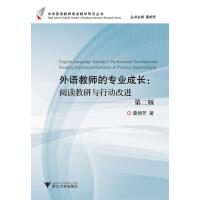 外语教师的专业成长:阅读教研与行动改进(第2版)