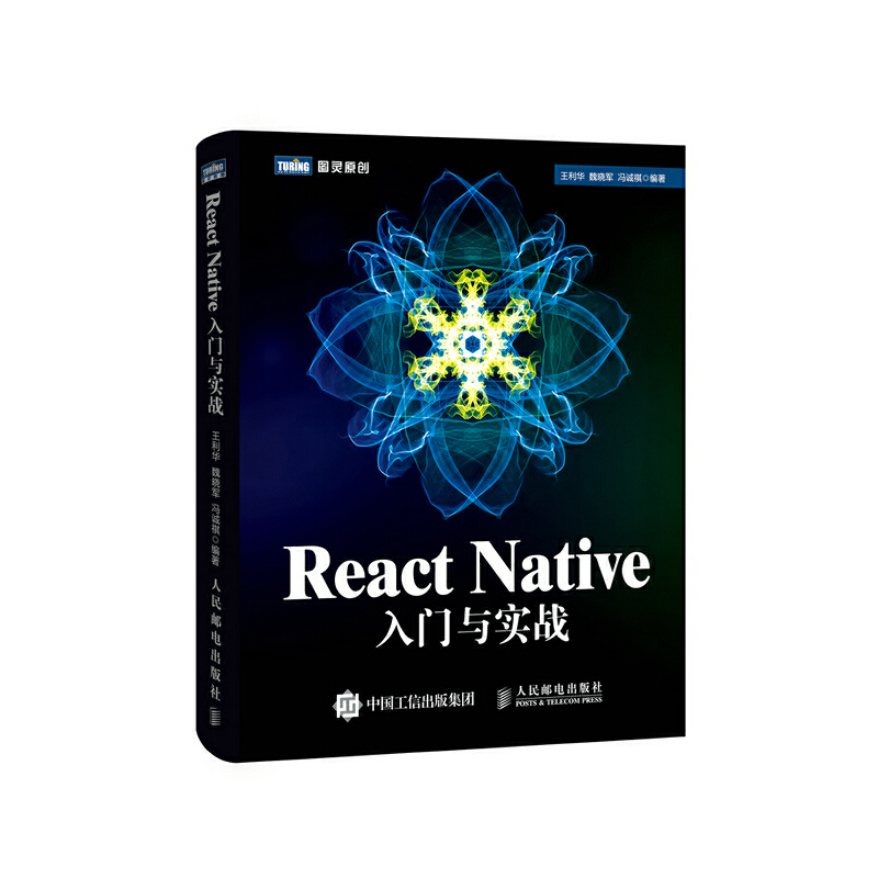 React Native入门与实战【图灵程序设计丛书】国内第1本React Native原创图书 携程框架团队倾力打造 Web前端开发 JavaScript网页开发必读  Ios开发 Android开发原生应用从入门到精通
