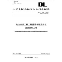DL/T 5369―2016 电力建设工程工程量清单计算规范 火力发电工程(代替DL/T 5369―2011)