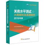 关务水平测试大纲细则及真题解析(2019年版)