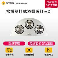 【苏宁易购】松桥浴霸WL-08E01壁挂式浴霸挂式浴室暖灯三灯灯暖取暖卫生间浴霸