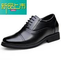 新品上市内增高8cm秋季三接头增高皮鞋6cm男士商务正装休闲真皮婚鞋男 黑色 不增高三接头