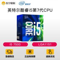 英特尔(Intel)7代酷睿四核 i5-7500 1151接口 3.4GHz 盒装CPU处理器