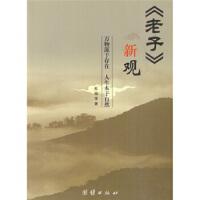 【二手书8成新】《》新观:物源于存在 人生本于自然 杜铭华 9787802145368