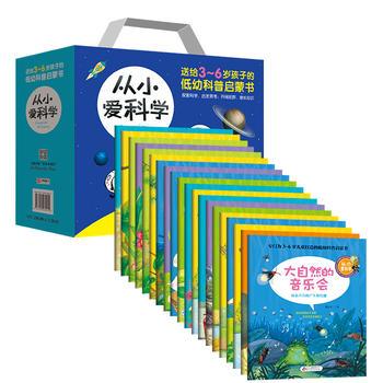 从小爱科学送给3-6岁孩子的低幼科学启蒙书探索科学启发思考开拓视野增长知识礼品书