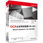 OCA认证考试指南 1Z0-061 :Oracle Database 12c SQL 基础